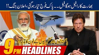 9pm News Headlines | 13 Aug 2020 | 24 News HD