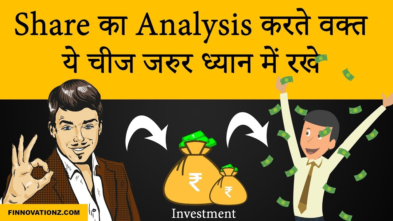 One of the most Important Factors to consider before buying shares   Hindi