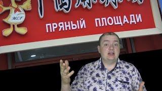 Смешные вывески в Китае и в России