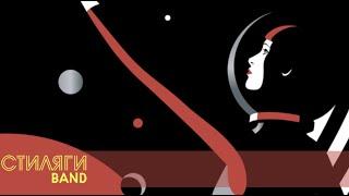 Download Замечательный сосед -Кавер группа Стиляги BAND Mp3 and Videos