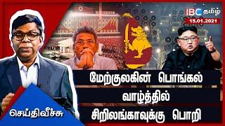 Seithi Veech 15-01-2021 IBC Tamil Tv