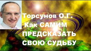 Торсунов О.Г. Как САМИМ ПРЕДСКАЗАТЬ СВОЮ СУДЬБУ. Москва. 19.06.2016