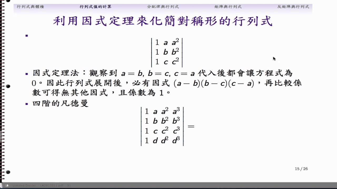 行列 式 因数 分解 次数下げの計算例1 - KIT 金沢工業大学