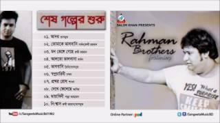 Sesh Golper Suru - Rahman Brothers - Full Audio Album
