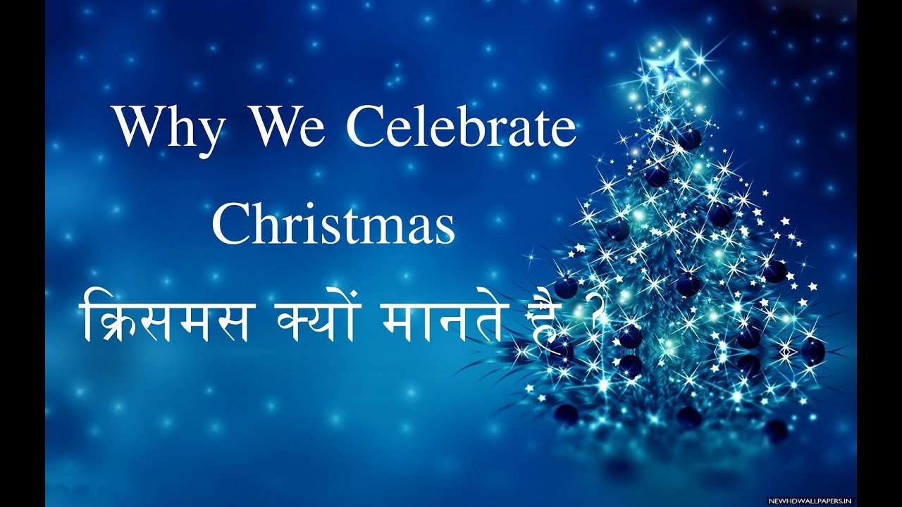 Why We Decorate Christmas Trees In Hindi Flisol Home