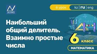 6 класс, 6 урок, Наибольший общий делитель. Взаимно простые числа
