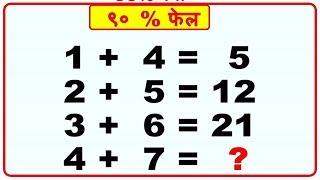 Nepali GK, IQ, Funny Question & Test Your Brain.
