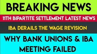 WHY IBA & UNIONS MEETING FAILED | 11TH BIPARTITE SETTLEMENT LATEST NEWS