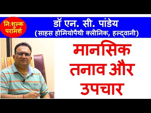 Free Consultation | Mental Depression | Sahas Homeopathic