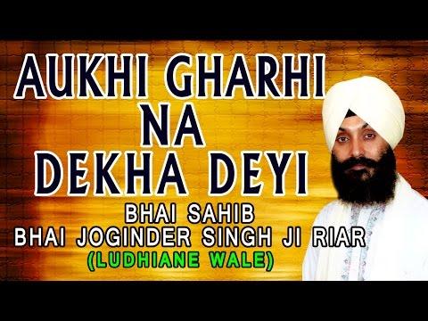 Bhai Joginder Singh Riar - Aukhi Gharhi Na Dekhan Deyee - Vich Agni Aap Jalayee