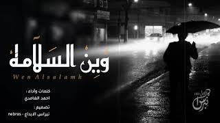 شيلة : وين السلامه - احمد الغامدي | جديد 2019