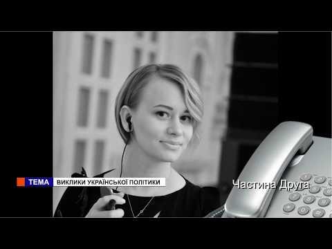 Медиа Информ: Ми з Михайлом Кациним. Виклики української політики. Частина 2