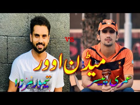 Umari Pacer vs Tamour Mirza; Fast and Furious Maiden over; Tape ball Cricket; Smarter Knowledge