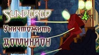 Sundered - Прохождение игры #6 | Уничтожить ДОМИНИОН