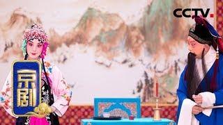 《中国京剧像音像集萃》 20190804 京剧《游龙戏凤》| CCTV戏曲