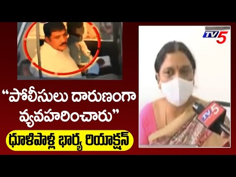 Dhulipalla Narendra Wife Reaction on his Arrest | AP Politics | TV5 News