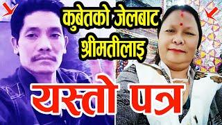 माफ पाए फर्कौला नत्र फासी चढौला! साउदि जेलबाट श्रीमतीलाइ यस्तो पत्र / Nepali News - 2075 Kubet Jail