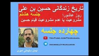 تاریخ زندگانی حسین بن علی، جلسه هشتم - روز عاشورا، مشروعیت یا عدم مشروعیت قیام حسین