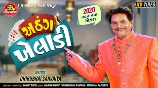 Athang Kheladi ||Dhirubhai Sarvaiya ||New Gujarati Comedy 2020 ||Ram Audio Jokes
