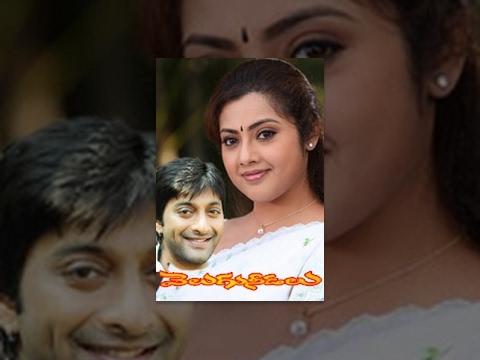 Velugu Needalu | Full Length Telugu Movie | Meena, Venkat