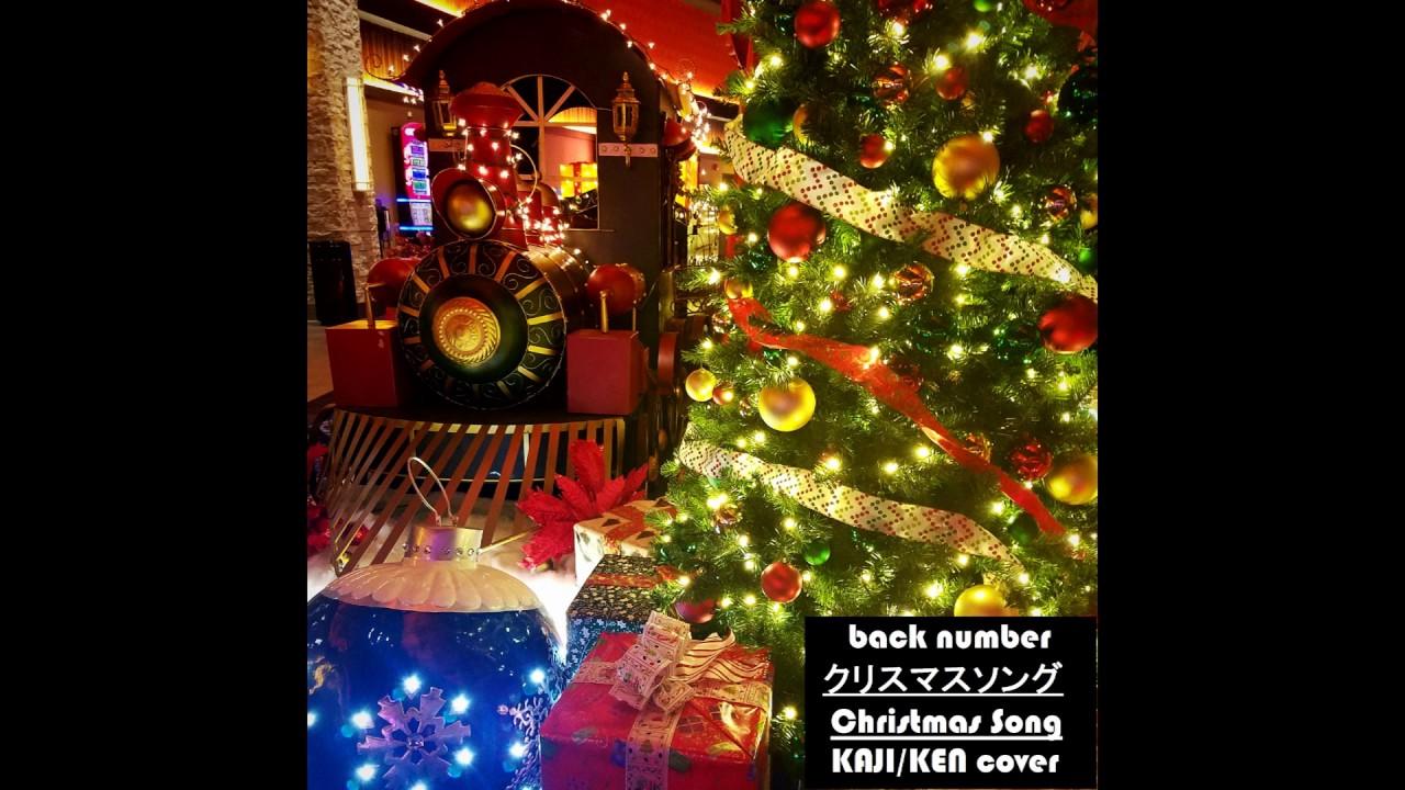 クリスマスソング (Christmas Song) by back number | KAJI/KEN Cover ...