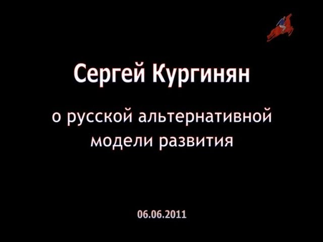 Притча о русской козе и западном коне