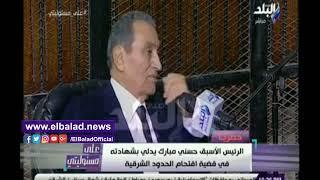 آخر ما قاله حسنى مبارك عن وزير مالية الإخوان خلال شهادته أمام المحكمة