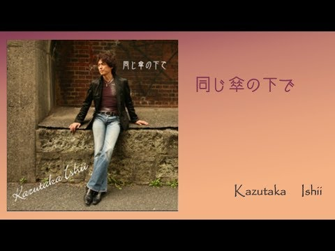 同じ傘の下で/石井一孝(Kazutaka IShii/Onaji Kasa no Shitade)