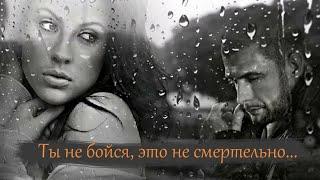 ТЫ НЕ БОЙСЯ... Сергей Тычинский