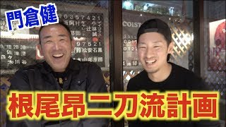 チャンネル登録よろしく!!! 今年からピッチングコーチに就任される門...
