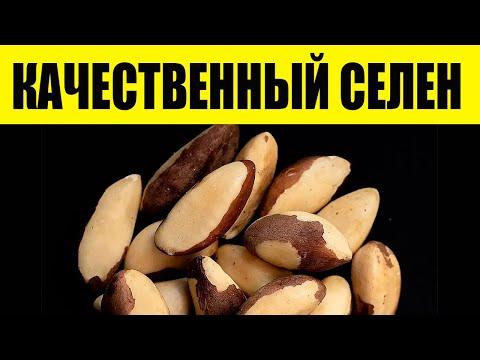Продукты Богатые Селеном. Натуральный Селен