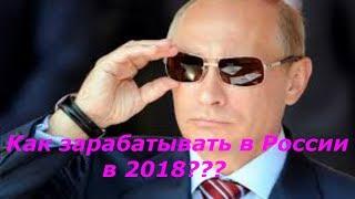 Нужно ли высшее образование, чтобы зарабатывать? образование в России 2018