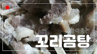 꼬리곰탕/활력충전 한우꼬리곰탕/내몸에 면역력[집밥][젊…
