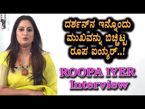 Roopa Iyer revealed Darshan's another face - Roopa Iyer Exclusive Interview