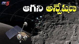 నాసాకు విక్రముడి జాడ దొరికిందా..? | Vikram Lander | TV5