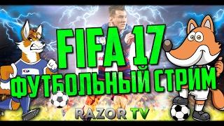 ФУТБОЛЬНЫЙ СТРИМ ПО FIFA 17!!!