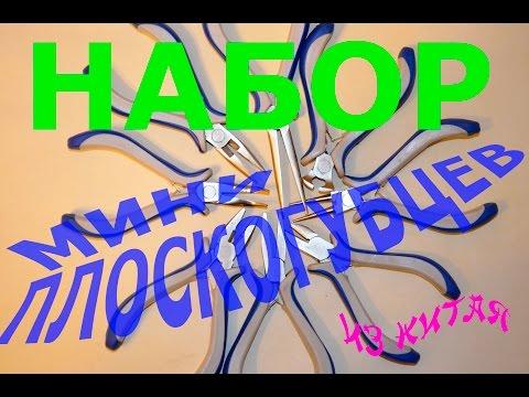Видео обзор мини плоскогубцы, пассатижи, бокорезы, круглогубцы, утконосы купленные на алиэкспресс