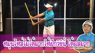 iSwing Golf School vdo#76 Shoulder Turn by practice both arm backswing