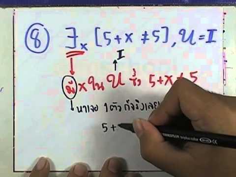 เลขกระทรวง เพิ่มเติม ม.4-6 เล่ม1 : แบบฝึกหัด1.10 ข้อ1-14