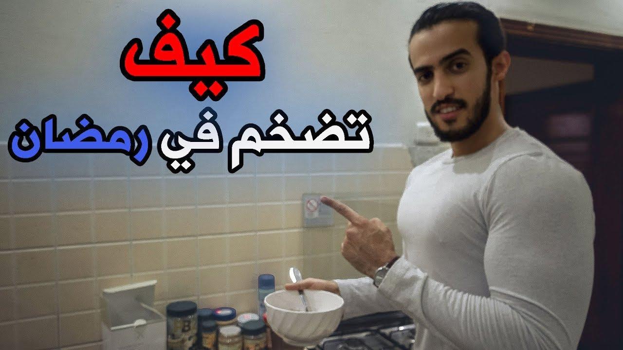 كيف تضخم في رمضان، أكل يوم كامل محسوب السعرات...