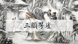 三顧茅廬的故事早已家喻戶曉,為了求賢,劉備親自去諸葛亮隱居的小山村...