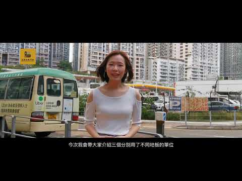 【Digifarm 製作】 - 地板工程工序實錄廣告特輯