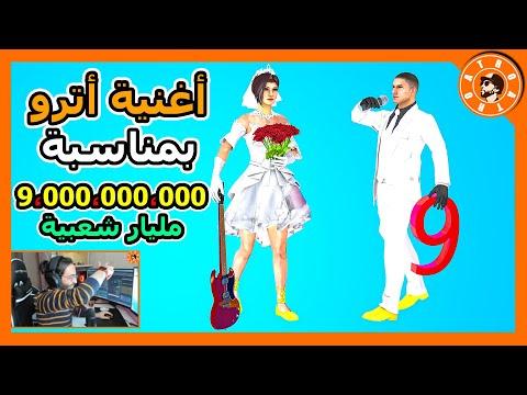 اغنية اترو الجديدة ولكن من نوع اخر 😍 وبمناسبة 9 مليار شعبية