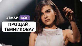 Лена Темникова уходит со сцены (Свежие новости о бывшей солистке «Серебро»)