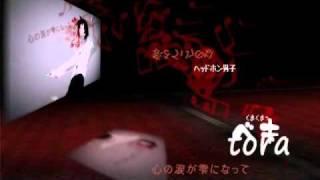 【合唱】BadBye【男女10人】 / Nico Nico Chorus