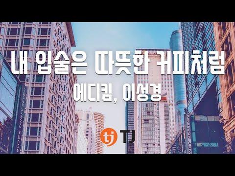 [TJ노래방] 내입술따뜻한커피처럼 - 에디킴,이성경 / TJ Karaoke