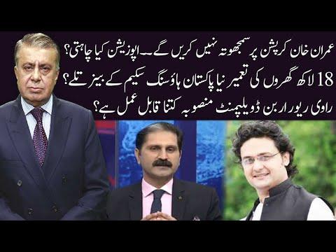Ho Kya Raha Hai with Arif Nizami on 92 News   Latest Pakistani Talk Show   Page - 4