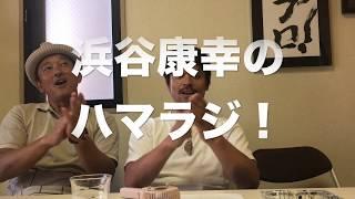 ゴツプロ!浜谷康幸MCのゆるゆるトークショー ゴツプロ!第4回公演 『阿...