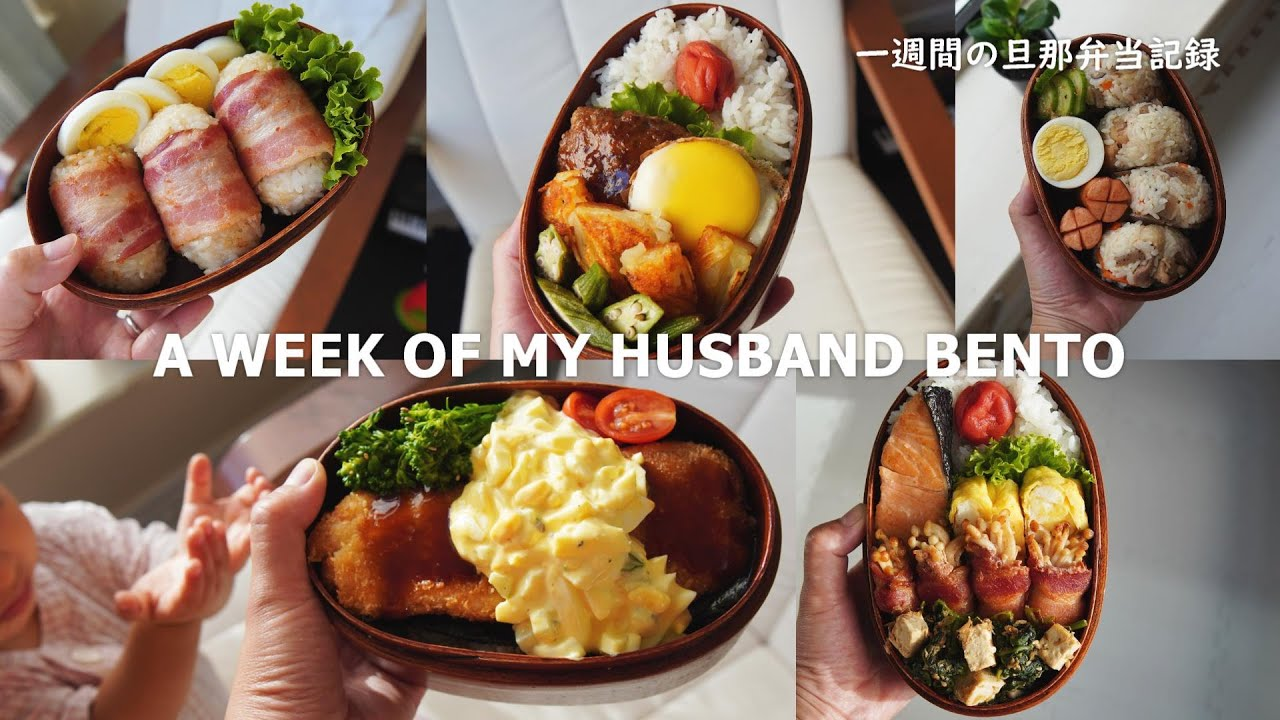 Download [A WEEK OF HUSBAND BENTOS #5] by wife