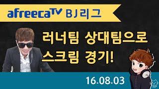 [오버워치 마노] 아프리카TV BJ리그 러너팀 상대팀으로 스크림 경기! 꿀잼 - Overwatch Mano